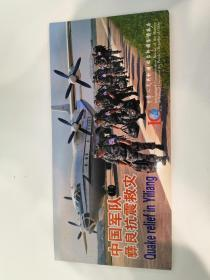 国防部国际传播局—军内抗震救灾明信片,一套10枚