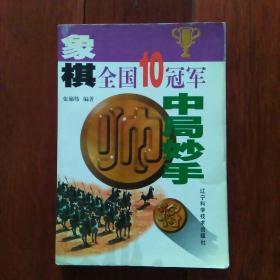 象棋全国10冠军中局妙手(保证版,内页干净完好)