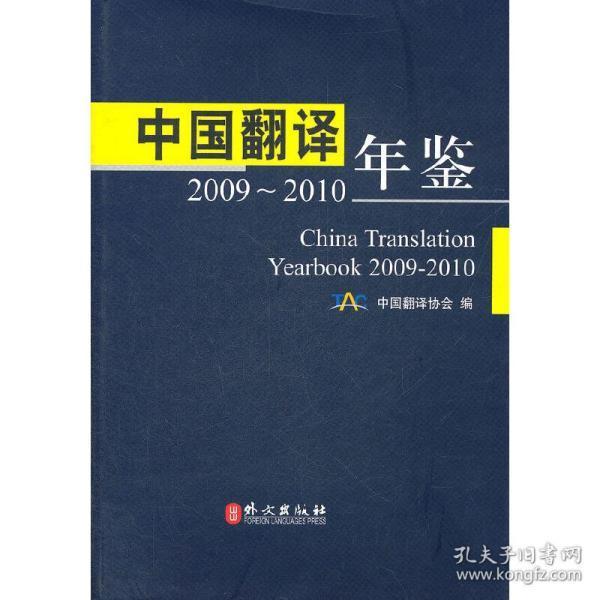 中国翻译年鉴2009-2010