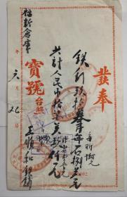 五十年代福新发奉单/3
