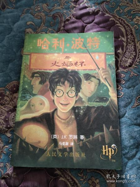 【正版绝版书】哈利·波特与火焰杯