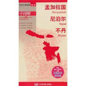 世界分国地图·孟加拉国尼泊尔不丹