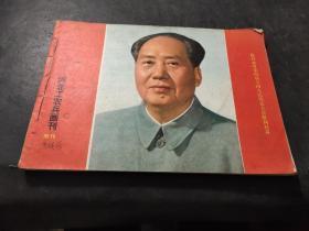 河北工农兵画刊(19 75年增刊、3、4期+ 工农兵画报1975年第2、3、4期  合订本)