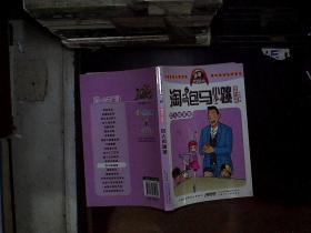 淘气包马小跳:巨人的城堡(漫画升级版).....