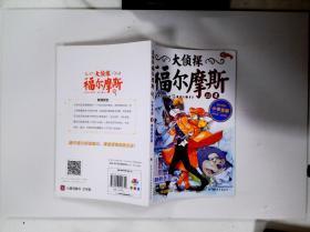 大侦探福尔摩斯小学生版(第八辑35):美味的杀意(新版)
