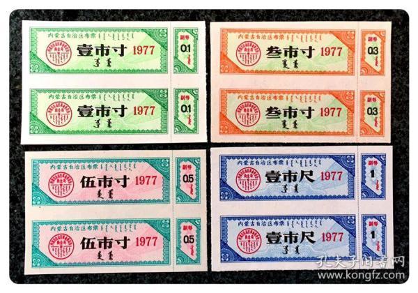内蒙古自治区布票1977四种,双连枚各1张