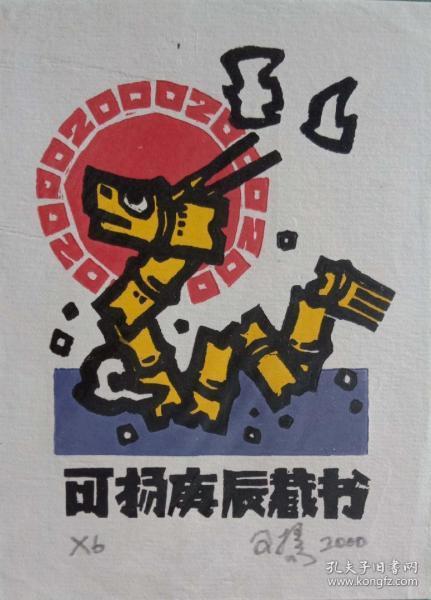 杨可扬藏书票 生肖龙 0337