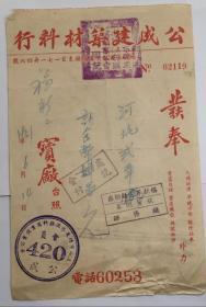 五十年代福新发奉单//3