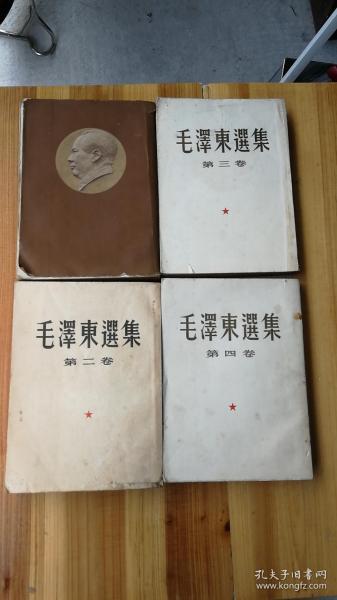 毛泽东选集 第一册,上海三印,其他 长春一印