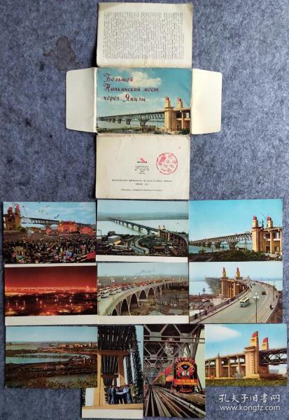 南京长江大桥1970俄文版