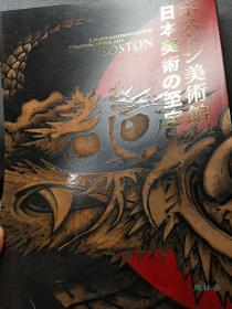 波士顿美术馆藏 日本艺术之至宝!16开极精印 中国日本古代佛画珍品 江户奇才曾我萧白云龙图等