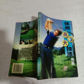 休闲高尔夫技法:图解