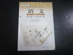 人教版高中语文教材选修中国小说欣赏【有笔迹】