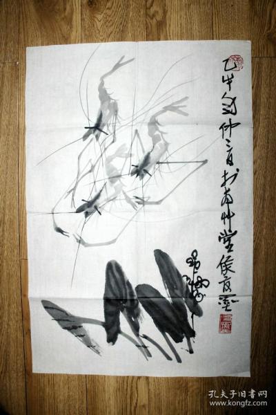 侯友墨 大虾