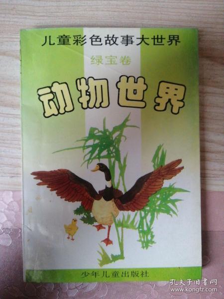 儿童彩色故事大世界(绿宝卷)