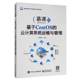 基于CentOS的云计算系统运维与管理(慕课版)
