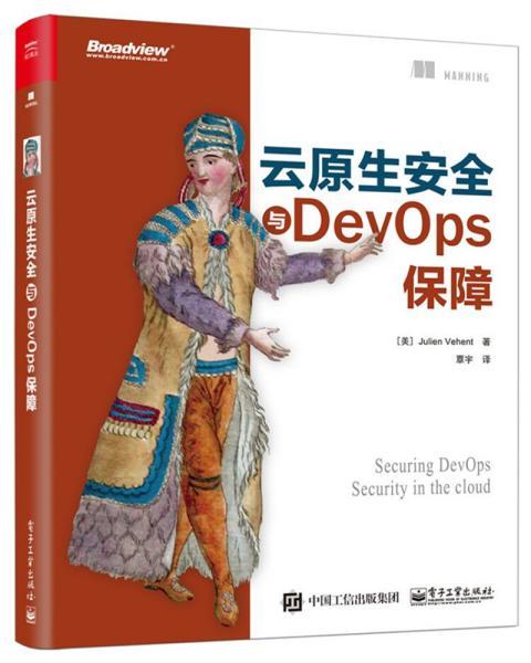 云原生安全与DevOps保障