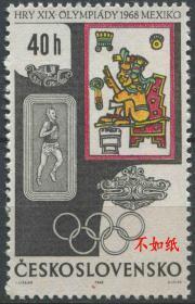 捷克斯洛伐克邮票 1968年 奥运会 雕刻版 1枚新