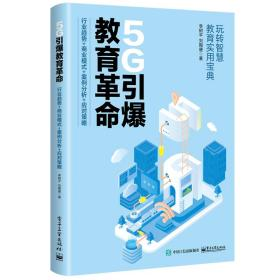 5G引爆教育革命:行业趋势+商业模式+案例分析+应对策略