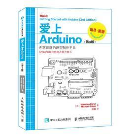 爱上Arduino第3版