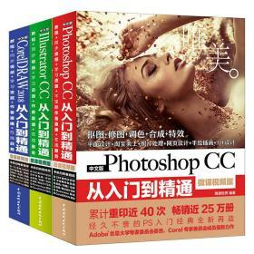 平面设计三剑客:Photoshop+Illustrator+CorelDRAW(PS+AI+CDR)(套装共3册)