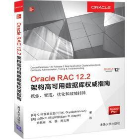OracleRAC12.2架构高可用数据库权威指南:概念、管理、优化和故障排除