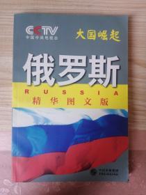 CCTV中央电视台大国崛起 俄罗斯(精华图文版)