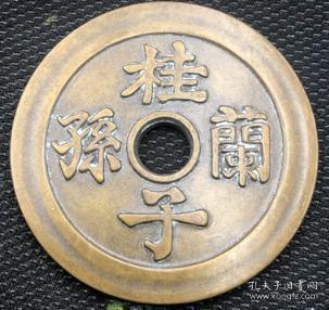 桂子兰孙币
