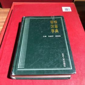 标准汉语字典
