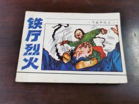 飞狐外传(2)铁厅烈火