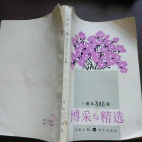 博采与精选 小资料346题