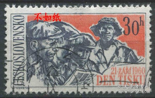 捷克斯洛伐克邮票 1960年 通信日 雕刻版 1枚盖销