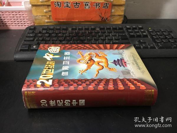 20世纪的中国.体育卫生卷【主笔梁峻签赠钤印本】精装