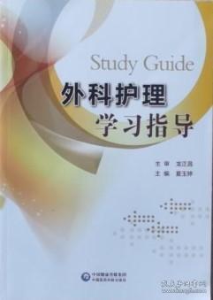 正版新书 外科护理 学习指导