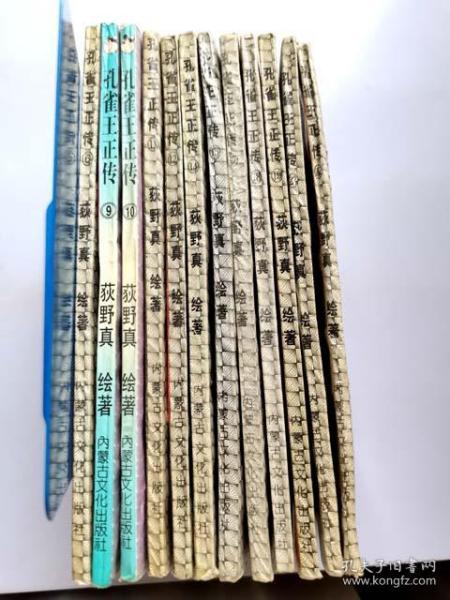 32开行本漫画《孔雀王正传》6.9.10.11.12.14.15.17.18.19.23.24每本4元