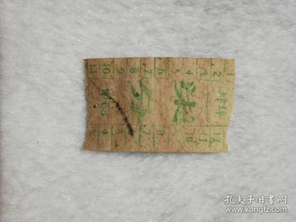 公交票类——蚌埠(柒分)(甲68)