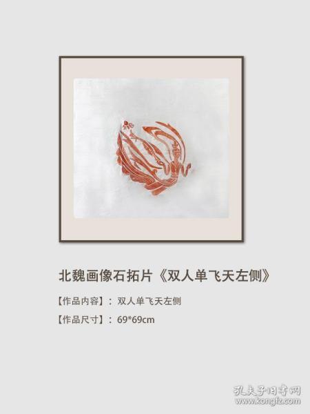 北魏画像石拓片《双人单飞天左侧》