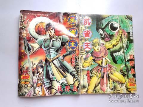 32开单行本漫画《孔雀王退魔圣传》3.4每本4元