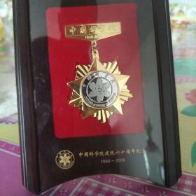 中国科学院建院六十周年纪念章