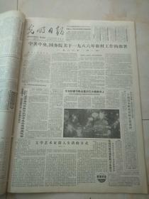 光明日报1986年2月23日