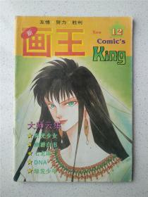 新画王1994年9月20日 总第12期
