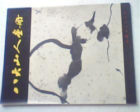 八大山人画册,江西人民79年1版1印