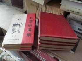 罕见 毛泽东选集 2套 品好 红塑皮本为文革,另一套不详约90年代影印,系选集之重要版本。