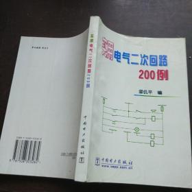 实用电气二次回路200例