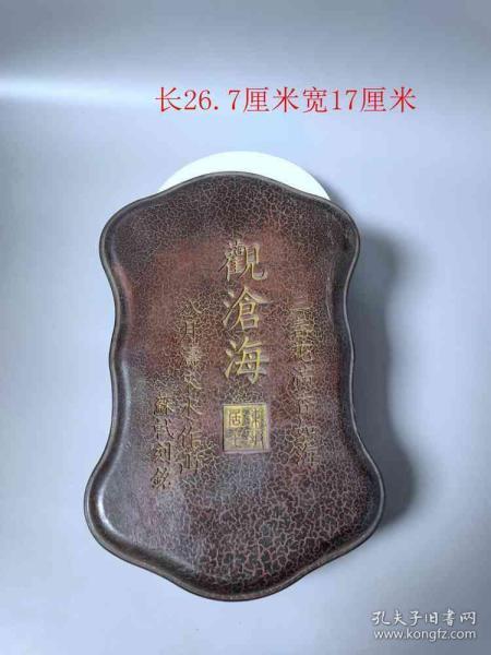 少见名人苏轼制作老砚台.