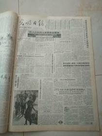 光明日报1986年2月25日