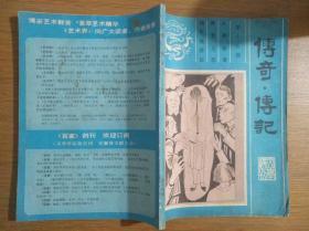 传奇·传记文学选刊第15辑