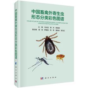 中国畜禽外寄生虫形态分类彩色图谱
