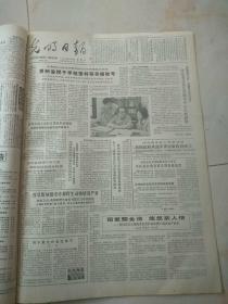 光明日报1986年2月27日