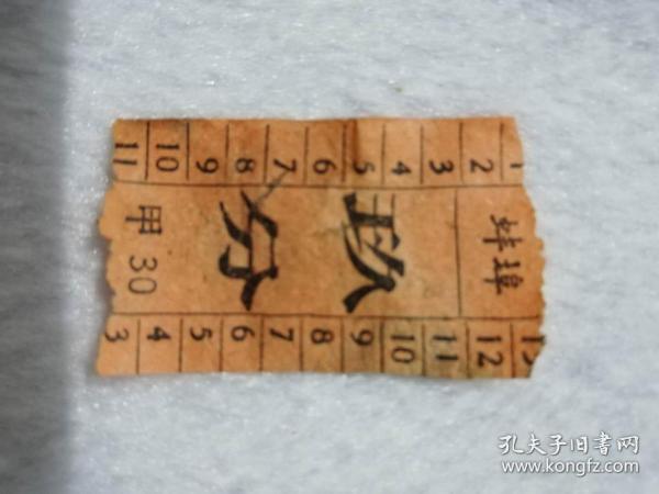 公交票类——蚌埠(玖分)(甲30)